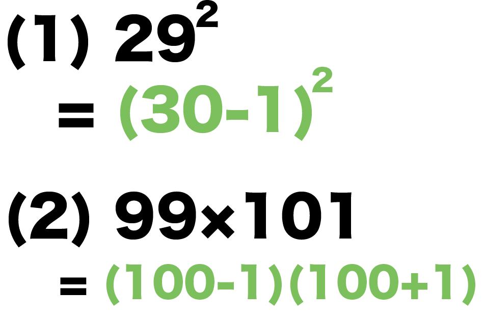 因数分解の利用