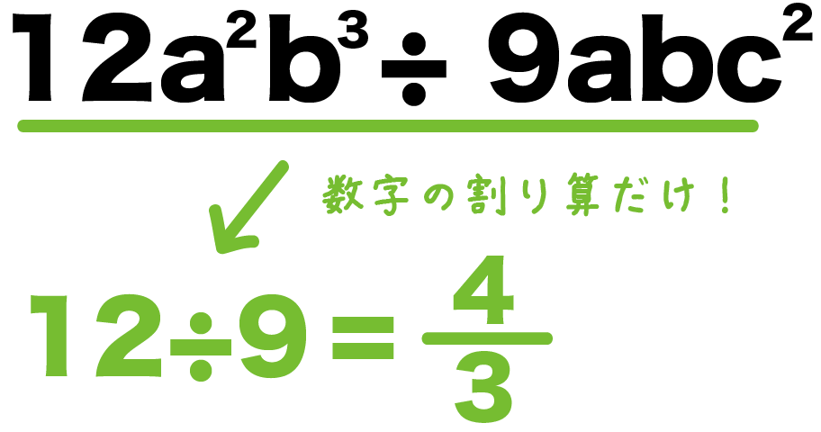文字式 割り算 解き方
