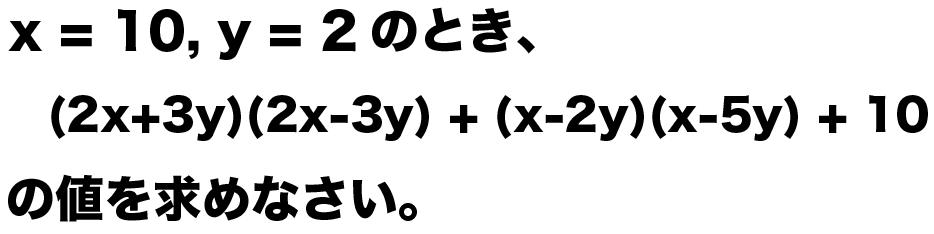 式の値の計算