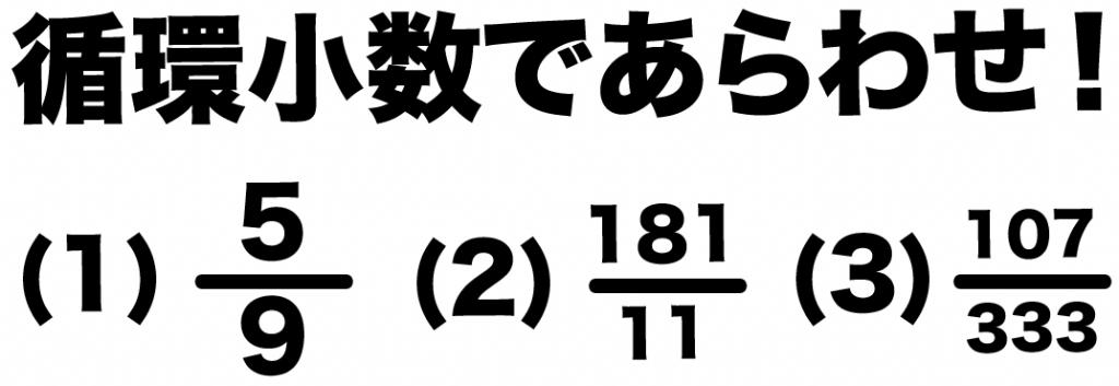 循環小数 表し方