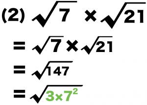 平方根 ルート 掛け算 仕方