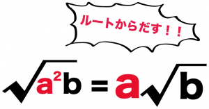 平方根を簡単にする方法