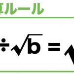 ルート割り算 平方根