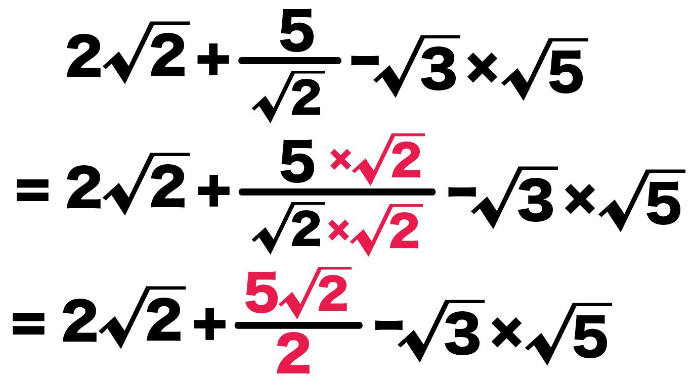 中3数学ルート平方根の計算方法における3つのコツ