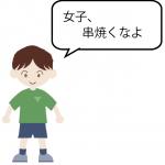 ルート6覚え方