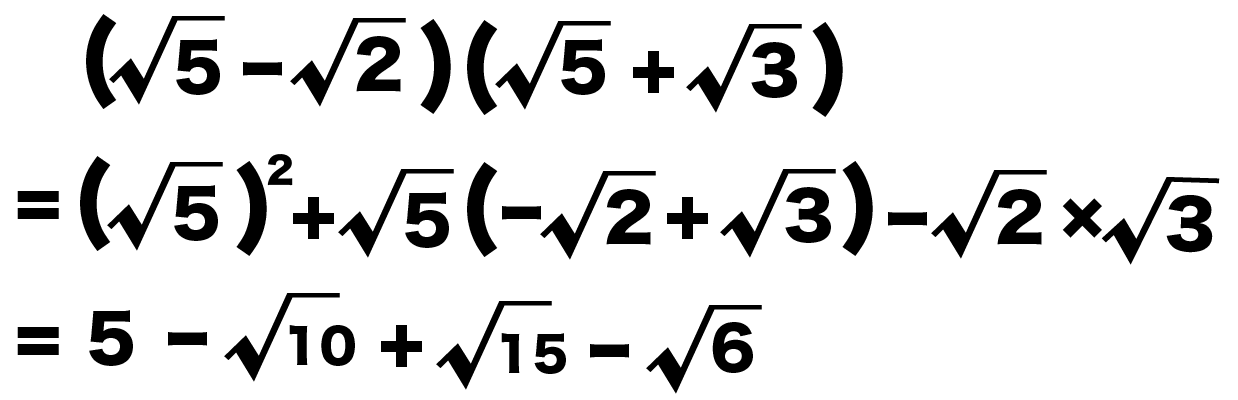 ルート計算】展開公式をつかう3つの平方根問題の解き方 | Qikeru:学び ...