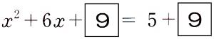 平方完成 二次方程式