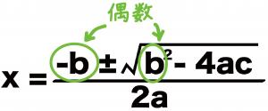 解の公式 偶数