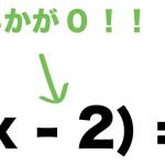 二次方程式 解き方 簡単