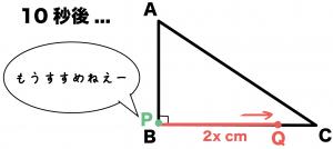 二次方程式の利用 動点