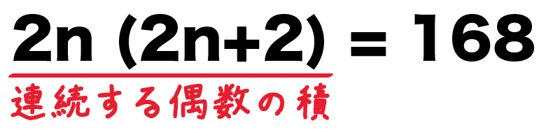 二次方程式の利用 解き方 文章題
