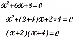 二次方程式 解き方 因数分解
