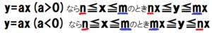 二次関数 変域