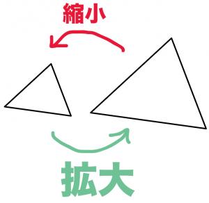 三角形 相似条件