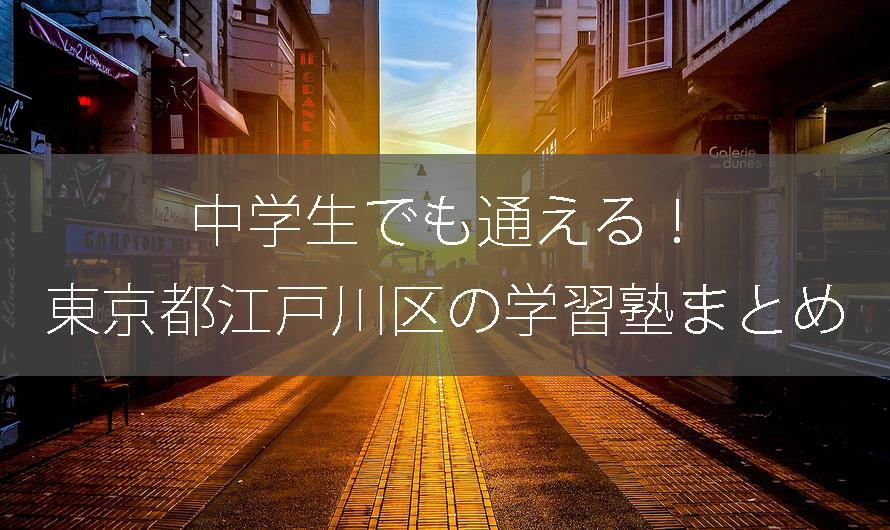 江戸川区 学習塾