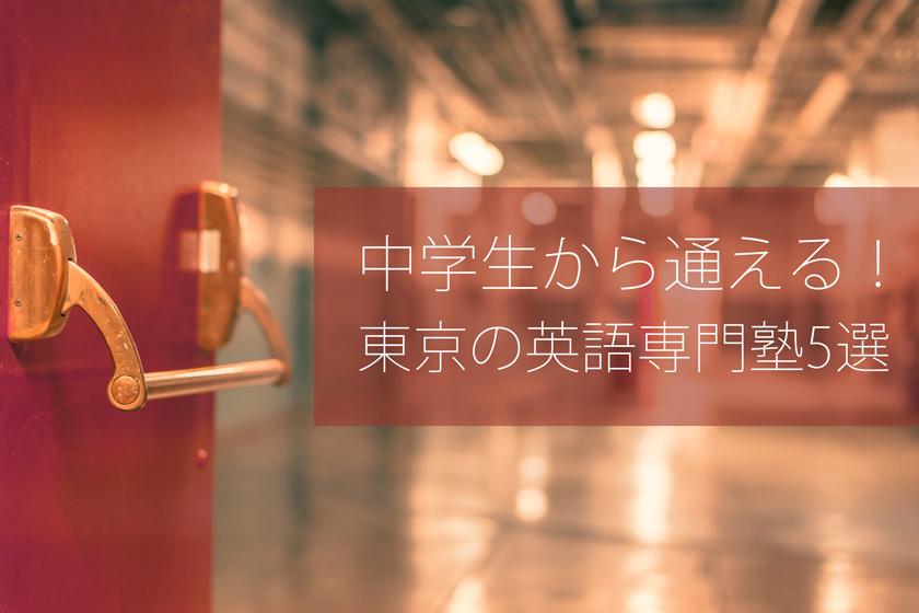 東京 英語専門塾 中学生