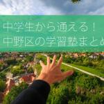 豊島区 学習塾