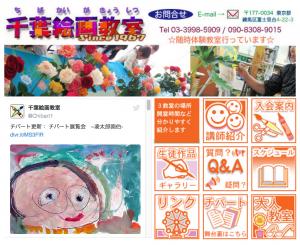 練馬区 絵画教室 子供 幼児
