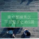 練馬区 学習塾