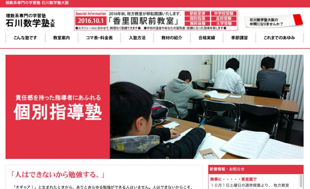 数学専門塾 大阪