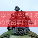 英語専門塾 大阪
