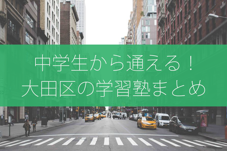 大田区 学習塾
