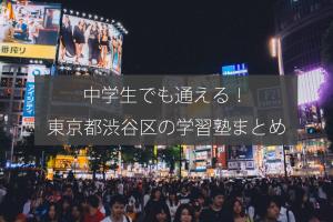 渋谷区 学習塾