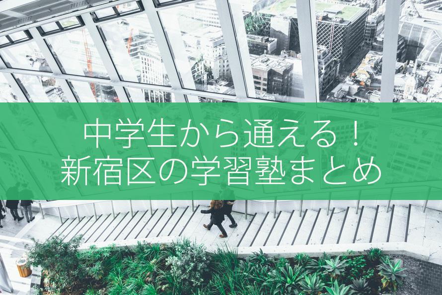 新宿区 学習塾