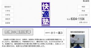 文京区 学習塾