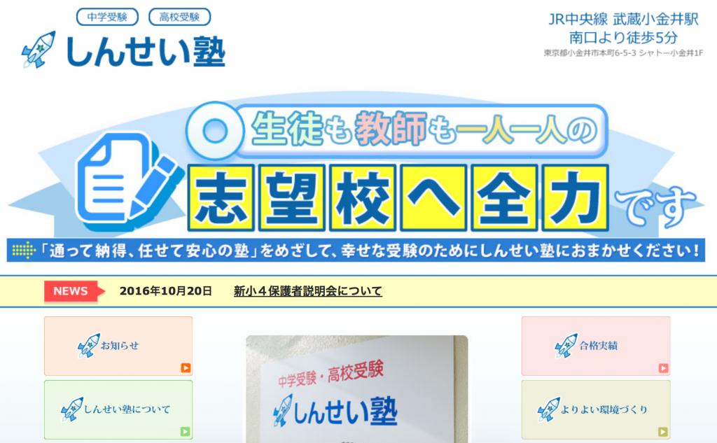 小金井市 学習塾