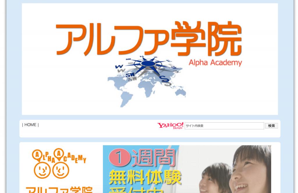 町田市 学習塾