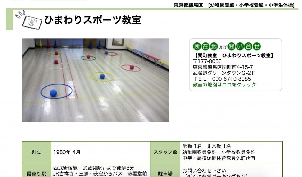 練馬区 体操教室