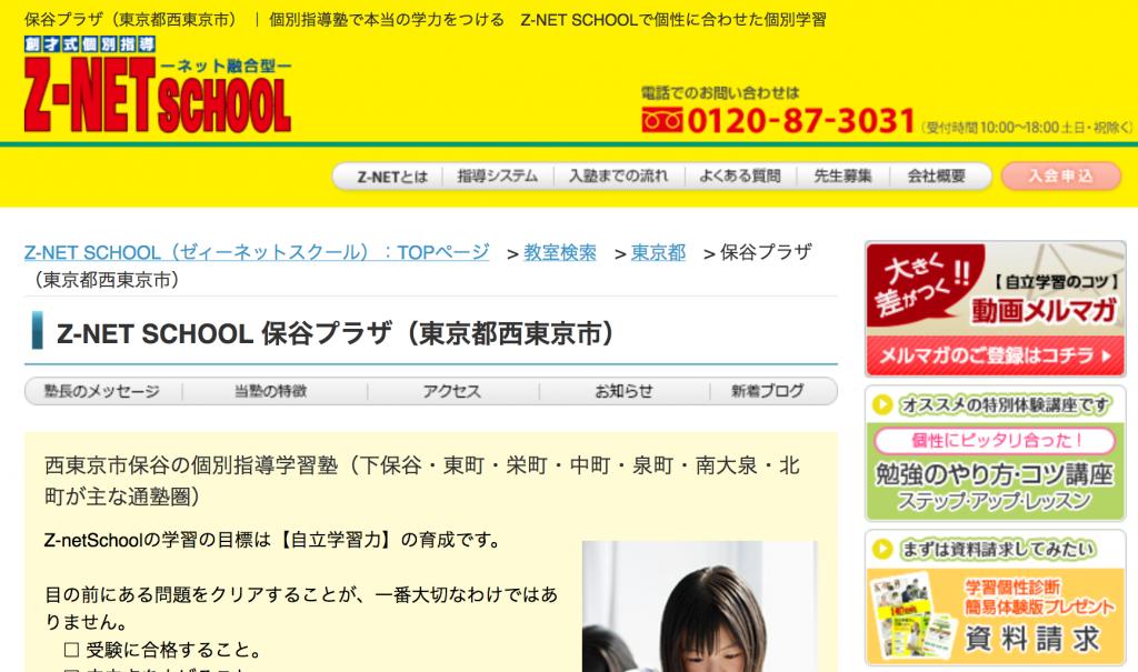 西東京市 学習塾