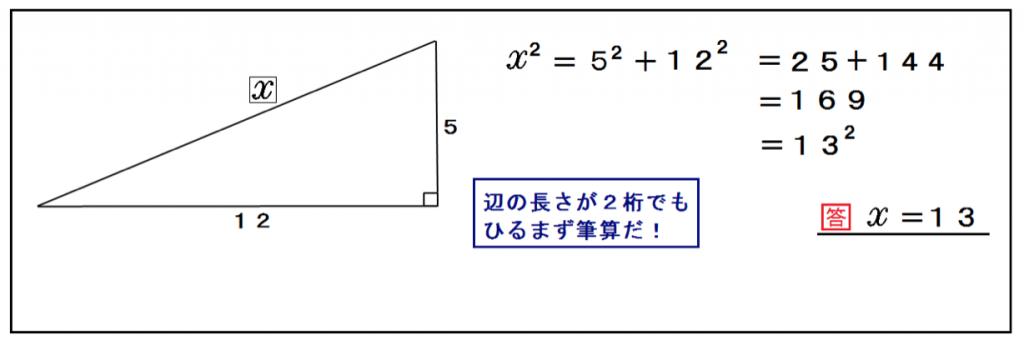 三平方の定理 直角二等辺三角形