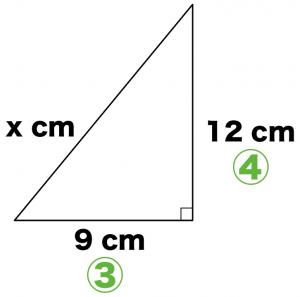 直角 三角形 3 4 5