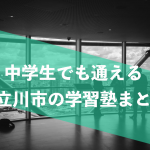 立川市 学習塾