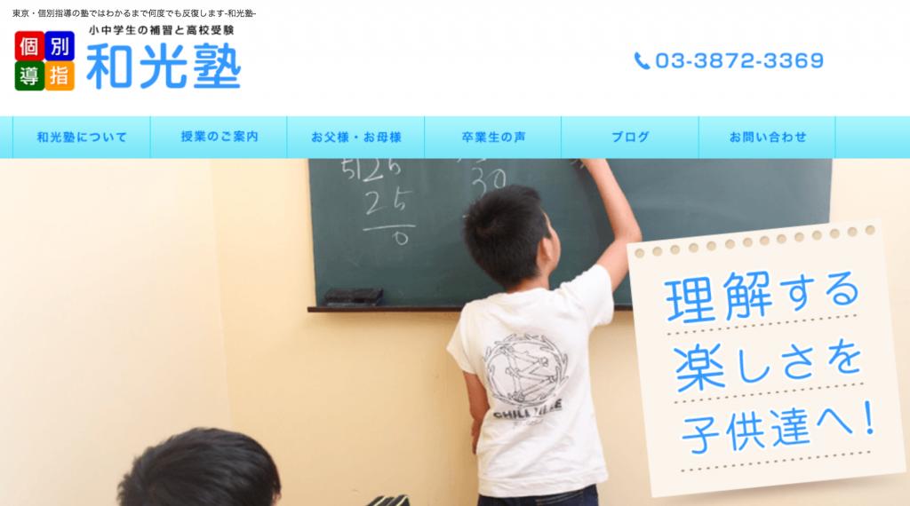 台東区 学習塾