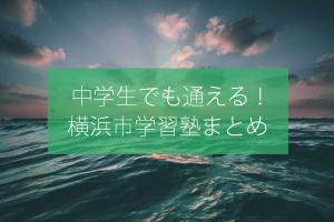 横浜市 学習塾