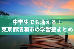 清瀬市 学習塾
