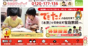 中学生 家庭教師 おすすめ 高校受験