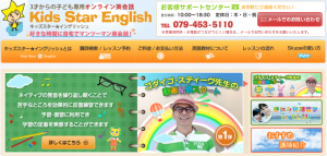 オンライン英会話 子供 中学生