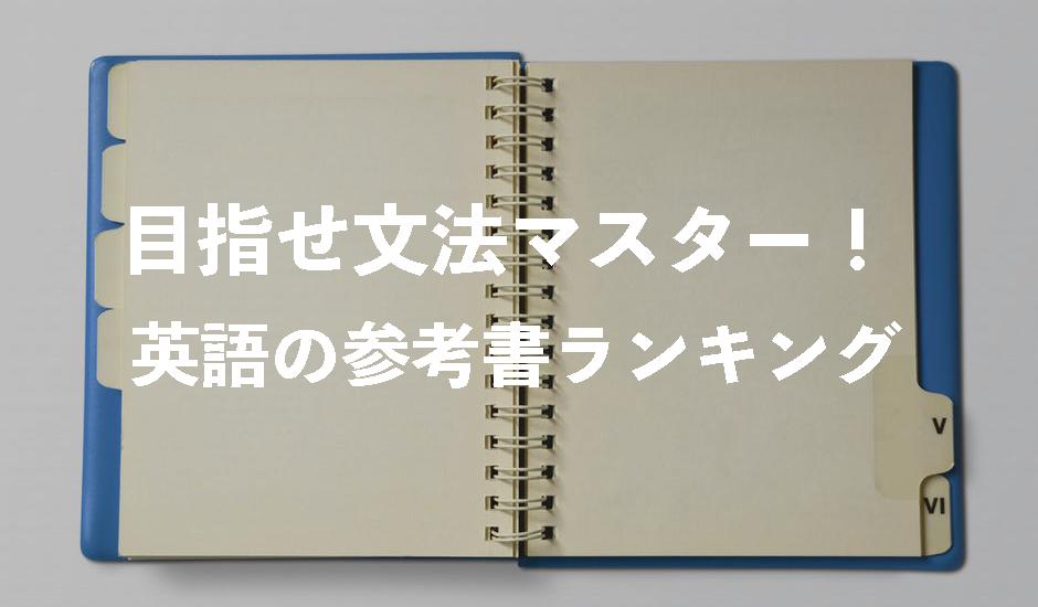 中学 英語 文法 参考書