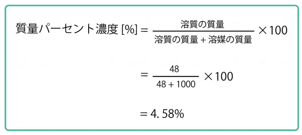 質量パーセント濃度 求め方 公式