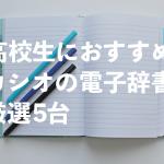 高校生 おすすめ カシオ 電子辞書
