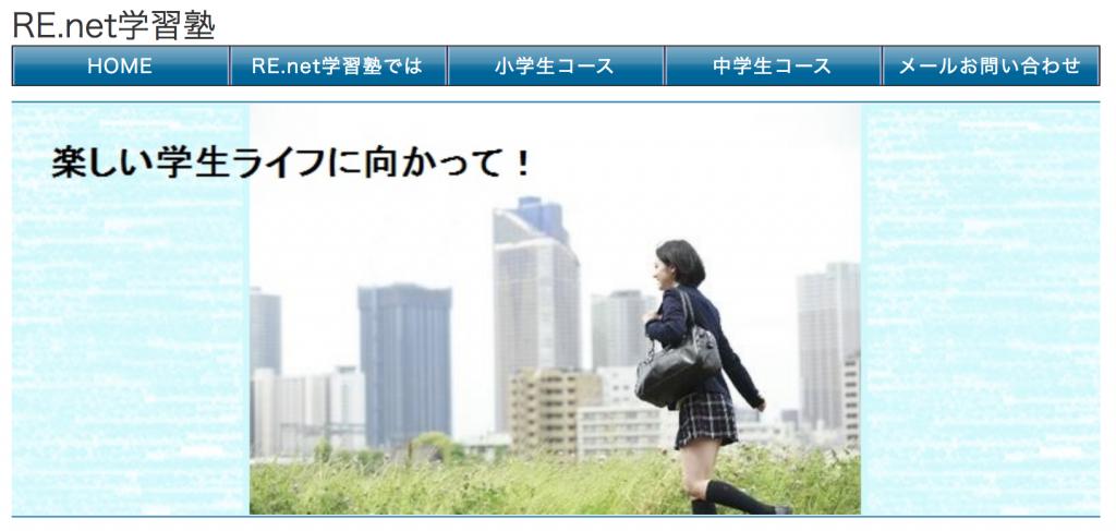 東京都羽村市 学習塾
