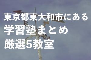 東村山市 学習塾
