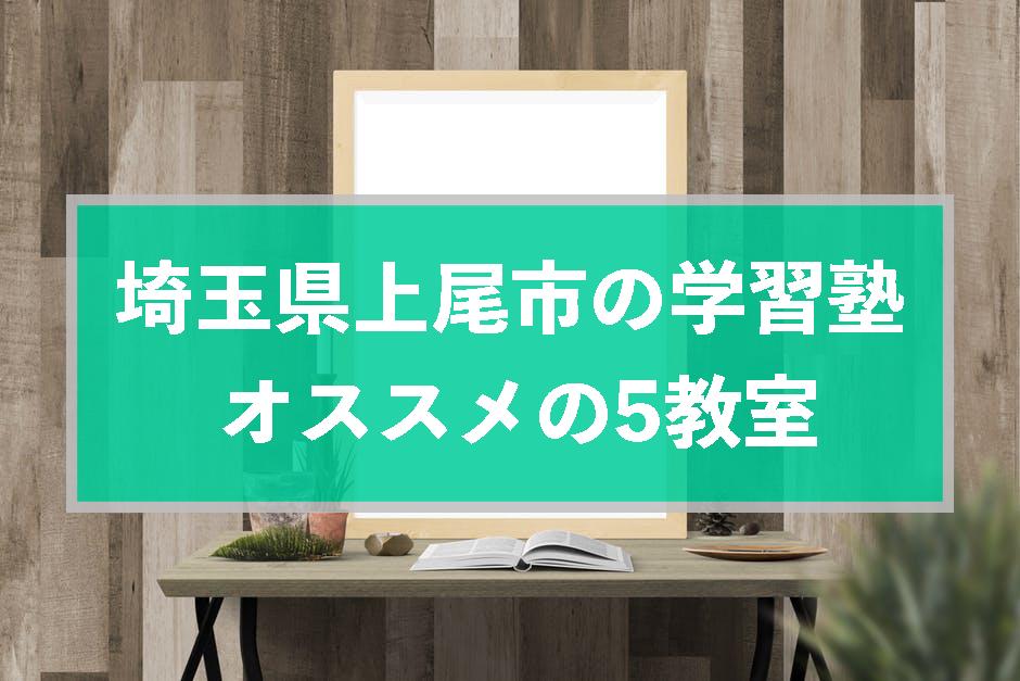 上尾市 学習塾