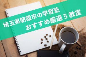 朝霞市 学習塾