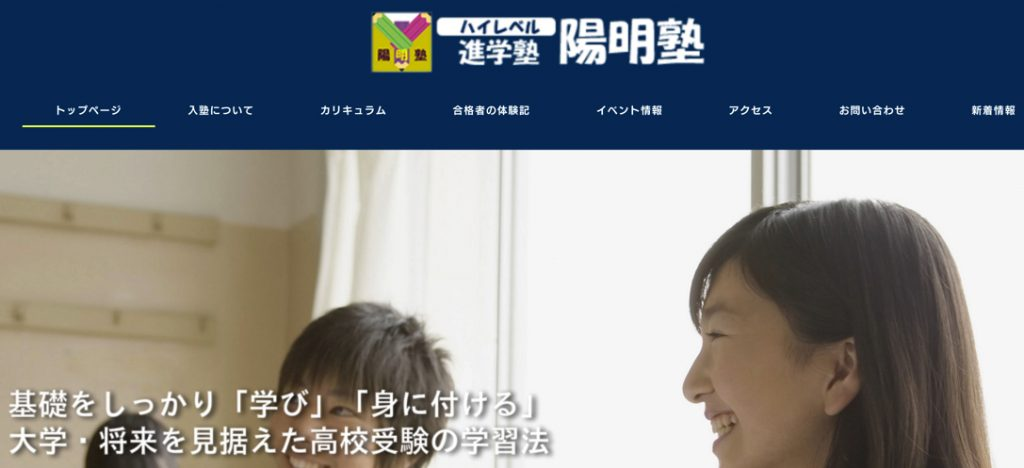 東松山市 学習塾