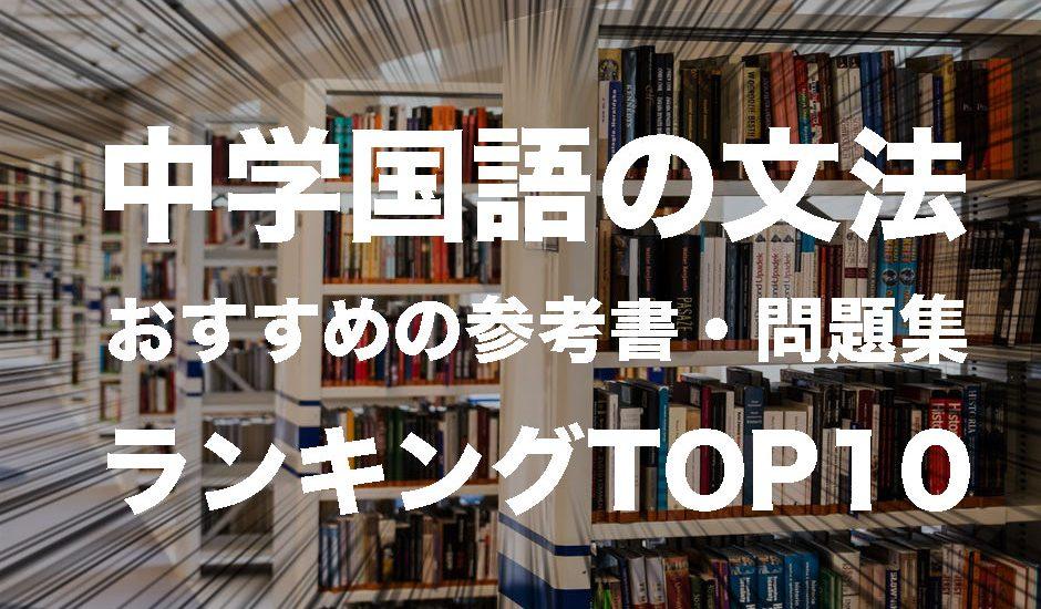 中学国語 文法 参考書 問題集